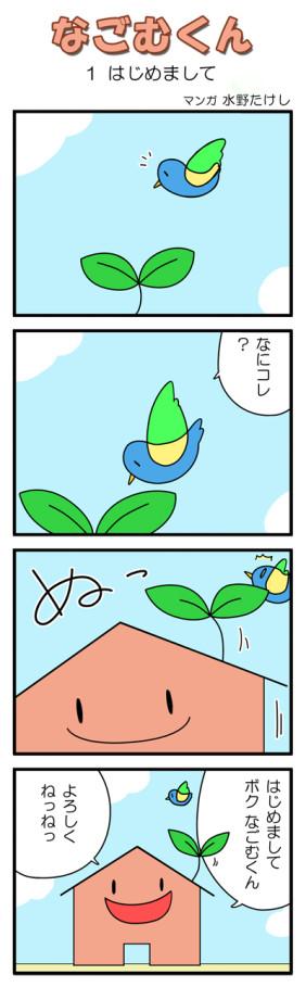 なごむくん001_20160405