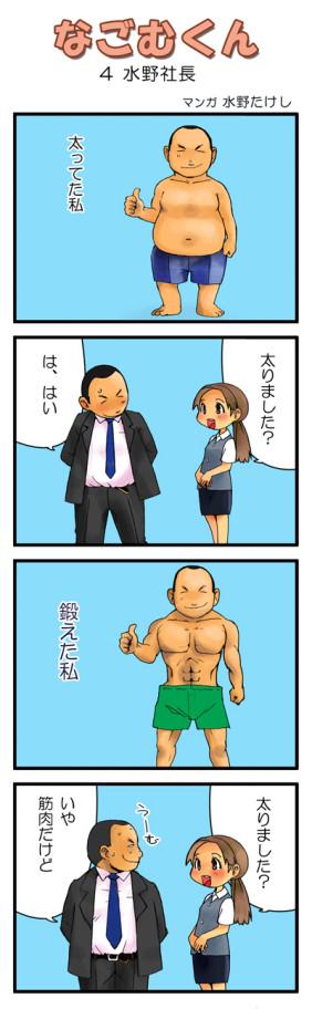なごむくん004_20160405