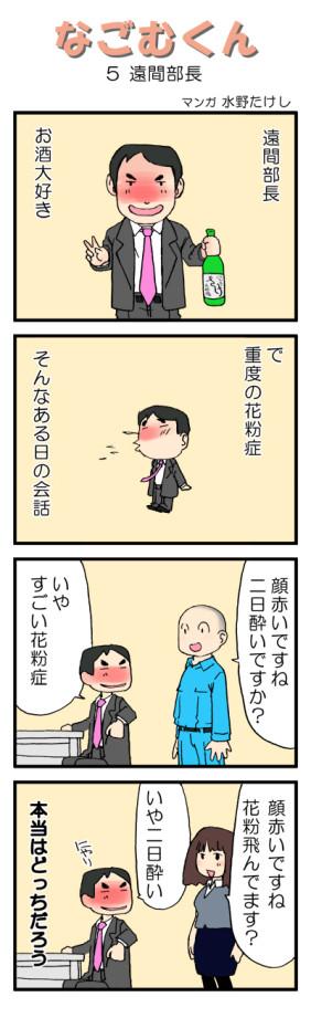 なごむくん 5