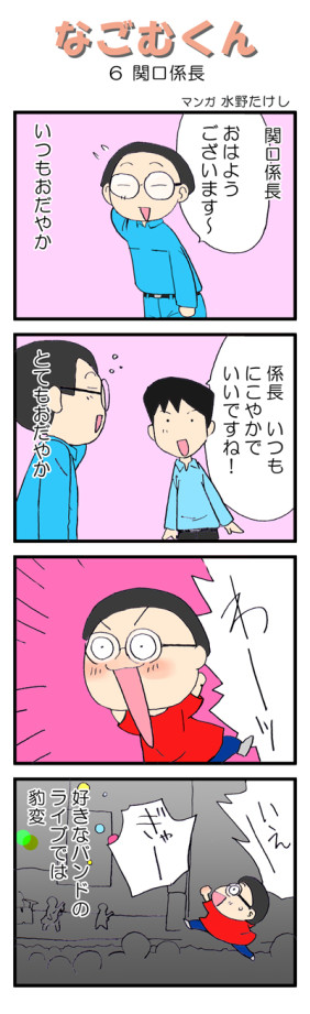 なごむくん 6