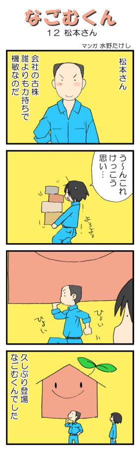 なごむくん012_20160608