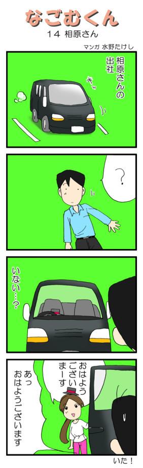 なごむくん014_20160610